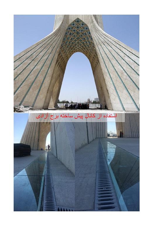 برج آزادی کانال پیش ساخته1